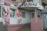 """Салон магазин """"Медина"""""""