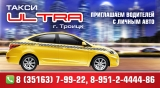 "такси ""УЛЬТРА"""
