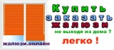 """Жалюзи онлайн в Троицке"""