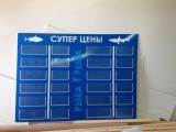 стенд для рыбного магазина