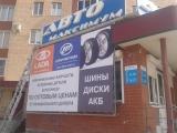 баннер для автомагазина г. Южноуральск Авто Максимум 1