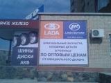 баннер для автомагазина г. Южноуральск Авто Максимум