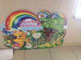 стенд для детского сада1