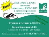 Группа по развитию навыков плавания для ВЗРОСЛЫХ